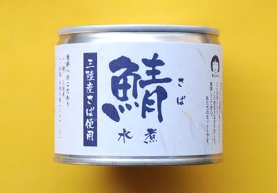 伊藤食品の鯖 水煮