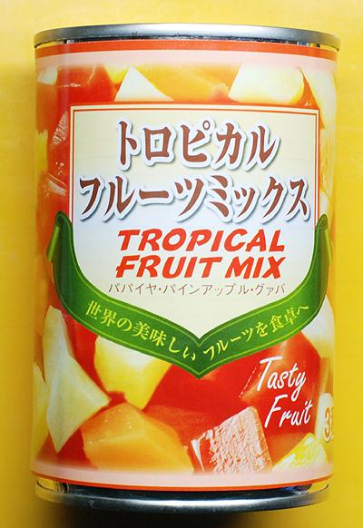 トロピカルフルーツミックス