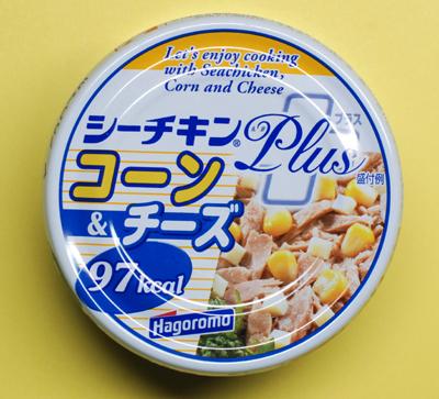 シーチキンプラス コーン&チーズ