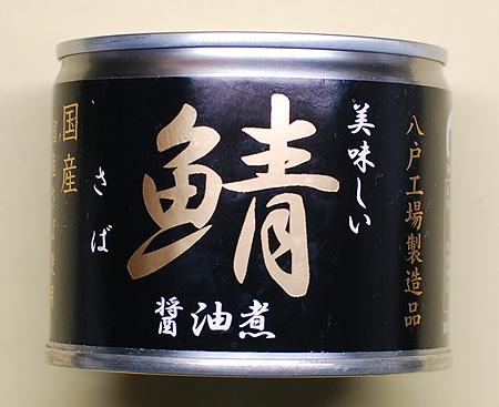 伊藤食品の鯖 醤油煮