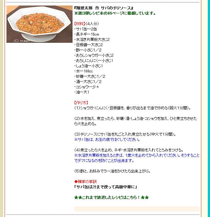 陳建太郎のサバ缶チリソースの作り方