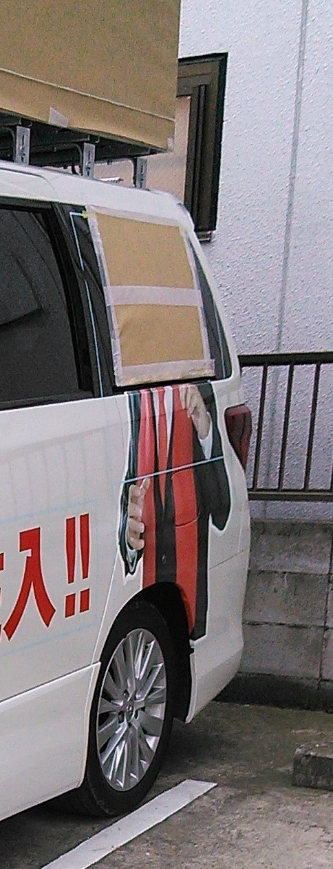 日本維新の会・猪木寛至候補の選挙カー