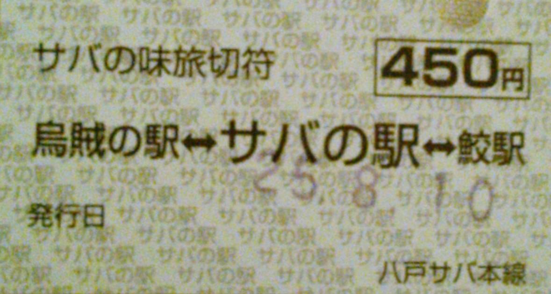 八戸・サバの駅