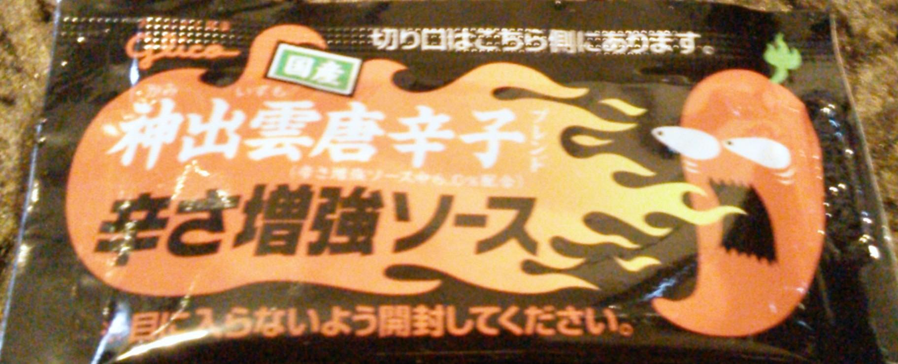 グリコのビーフカレーLEE 辛さX30倍に付いている激辛ソース