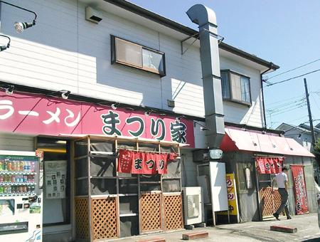 吉村家直系店まつり家