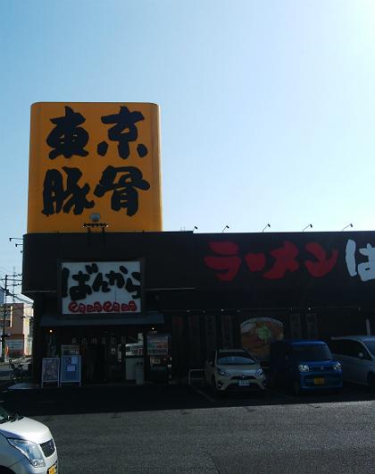 東京豚骨ばんから