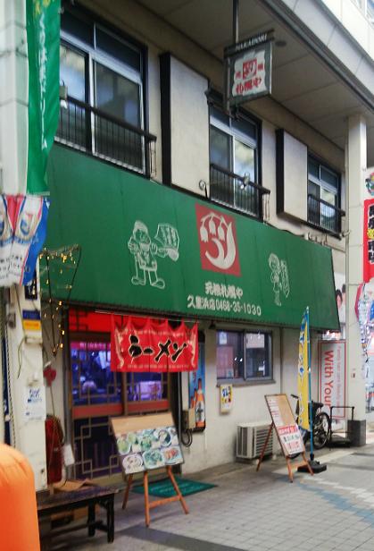 元祖札幌や久里浜店