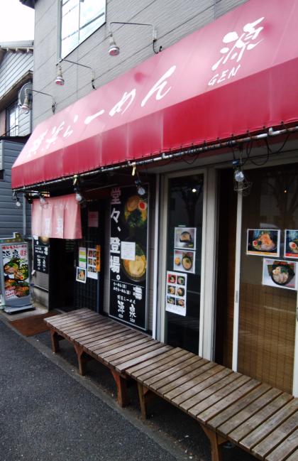 源泉 戸塚店