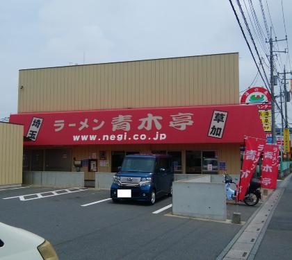 青木亭草加店