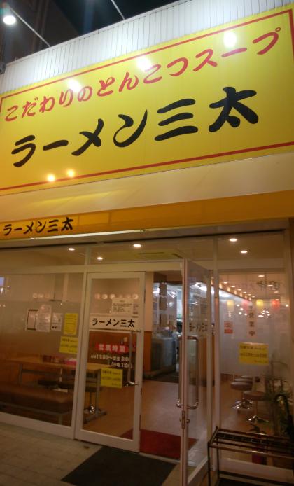 ラーメン三太@浜松