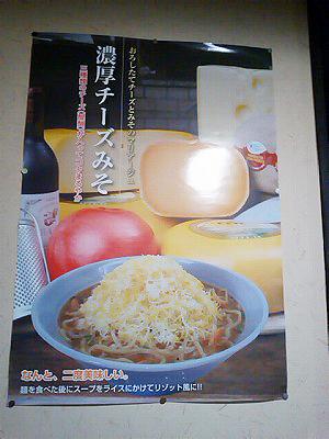 くるまやラーメンの濃厚チーズみそのポスター