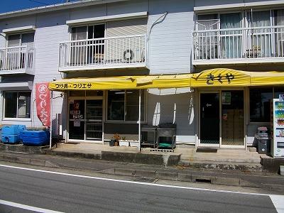 早川港にあるきくや釣具店