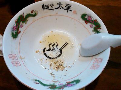 麺や 太華の中華そばを完食&完飲