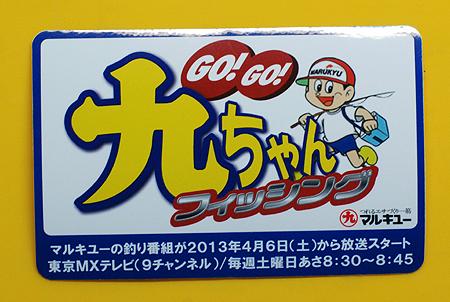GO!GO!九ちゃんフィッシングのステッカー