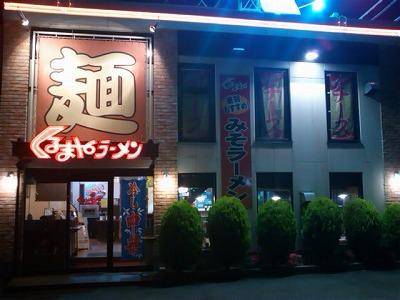 くるまやラーメン大仁店