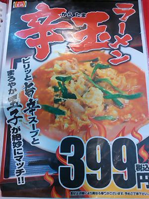 餃子の王将戸塚駅店の辛玉ラーメンメニュー