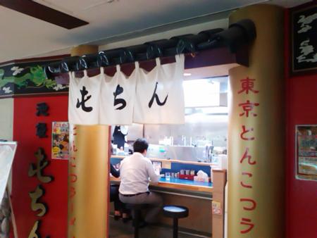 屯ちん川崎店
