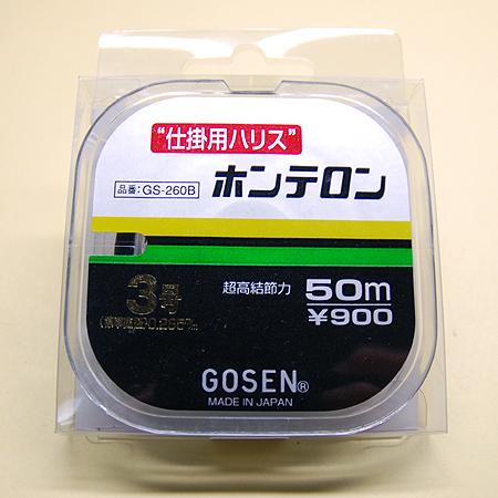ゴーセンのホンテロン 黒3号