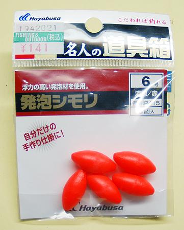 ハヤブサ 名人の道具箱シリーズ「発泡シモリ」6号赤色