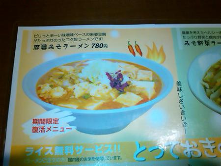 麻婆味噌ラーメンのメニュー