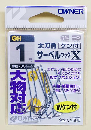 オーナーの「太刀魚サーベルフックX」