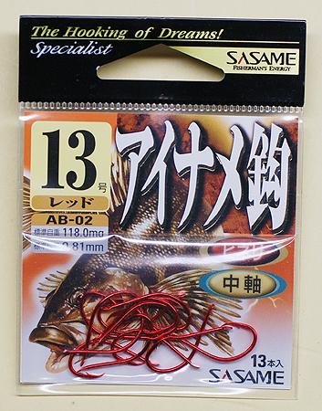 SASAMEのアイナメ鈎のパッケージ