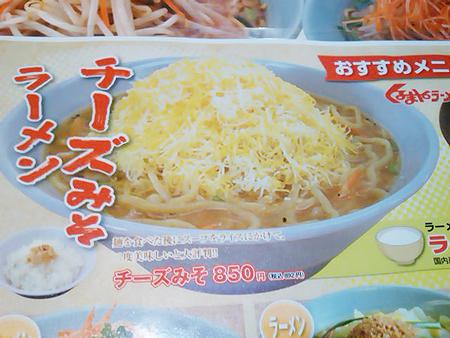 くるまやラーメン大仁店のメニュー中央にあるチーズみそラーメン