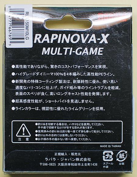 ラパラのラピノヴァエックス マルチゲーム 1.0号の裏書き