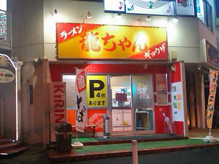 横浜背脂ラーメンの名店・龍ちゃん