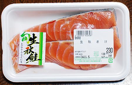 秋鮭の切り身