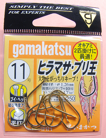 大型回遊魚専用バリのがまかつ「ヒラマサ・ブリ王」