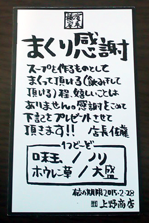 上野の家系ラーメン店・上野商店で貰ったサービス券