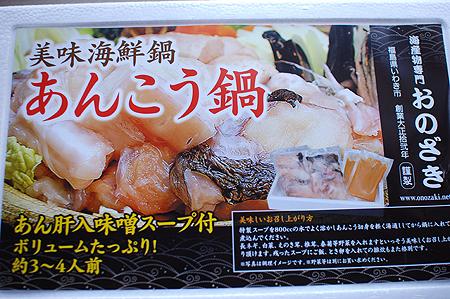 海産物専門おのざきの「あんこう鍋」