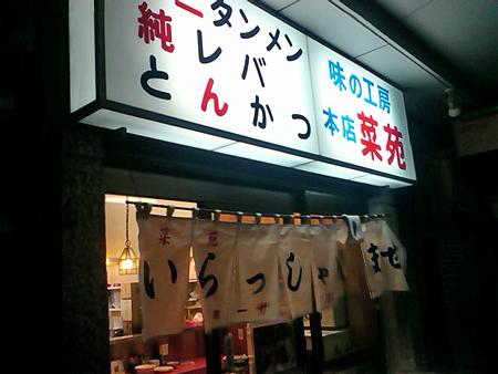浅草の中華屋・菜苑