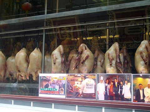 横浜中華街 北京火考鴨店の店先には窯焼きされるのを待つアヒルがズラリ
