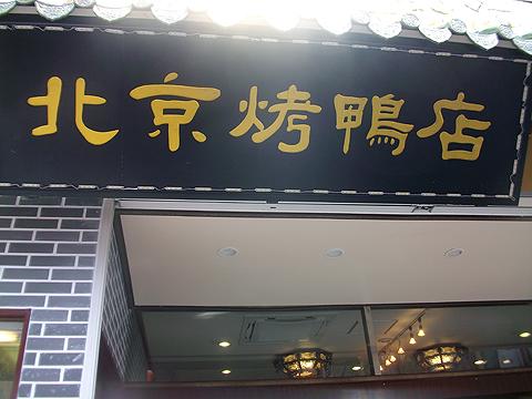 横浜中華街 北京火考鴨店