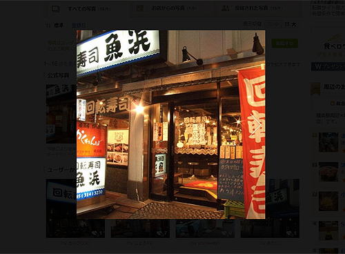 横浜の回転寿司 魚浜