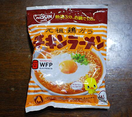 袋麺の元祖・チキンラーメン